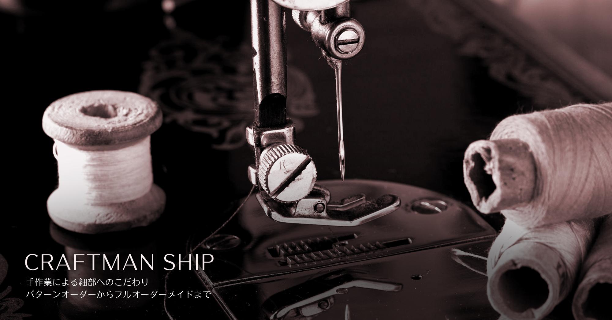 日本国内工での熟練した職人技 手作業による縫製